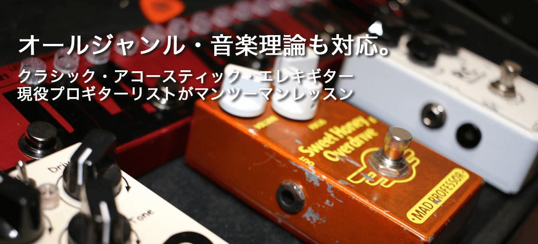 クラシック・アコースティック・エレキギター。現役プロギターリストがマンツーマンレッスン。